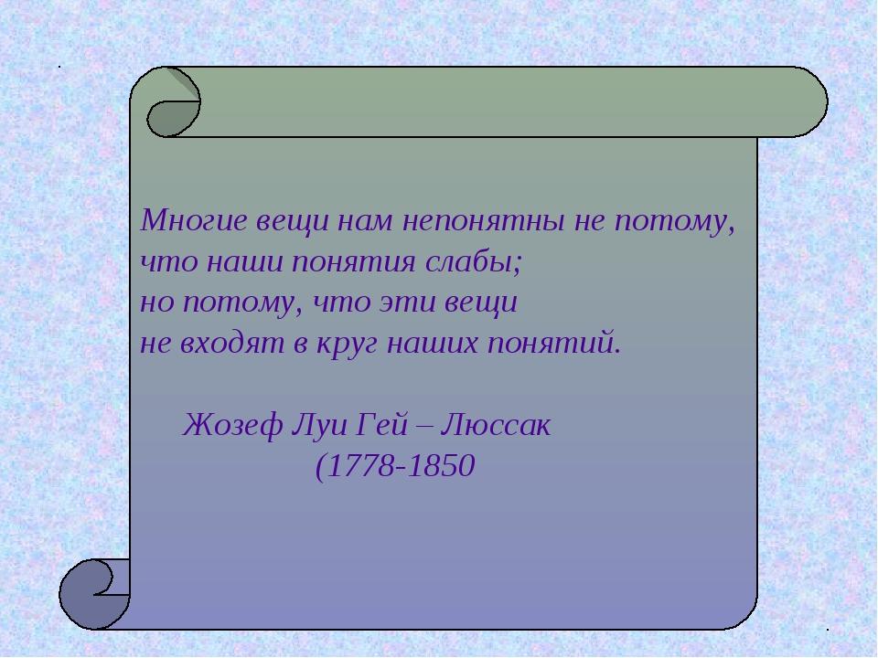 Многие вещи нам непонятны не потому, что наши понятия слабы; но потому, что...