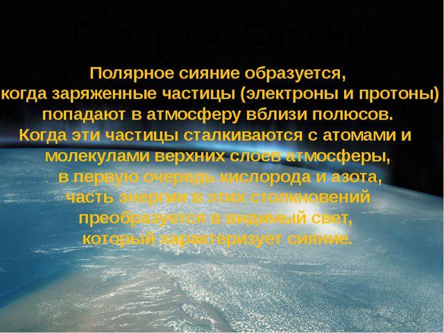 Полярное сияние образуется, когда заряженные частицы (электроны и протоны) по...