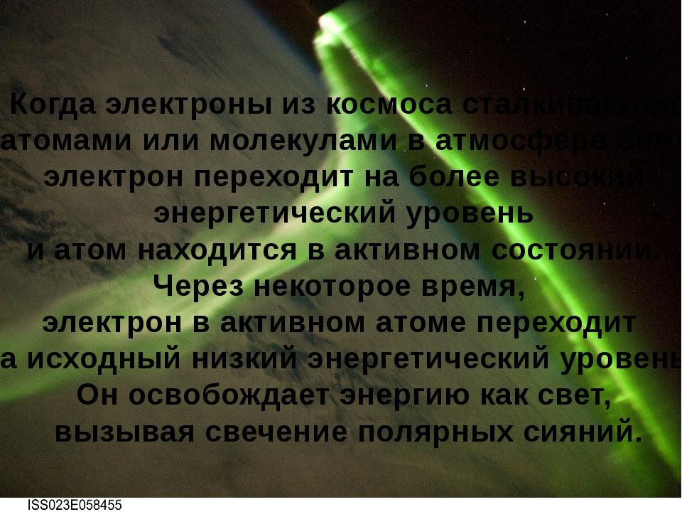 Когда электроны из космоса сталкиваются с атомами или молекулами в атмосфере...