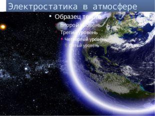 Электростатика в атмосфере