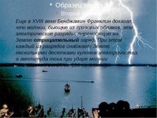 Как электростатика вызывает молнии Еще в XVIIIвеке Бенджамин Франклин доказа