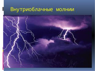 Внутриоблачные молнии