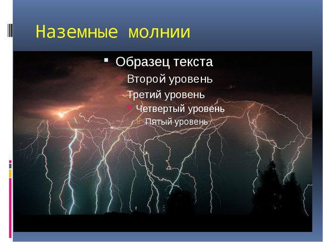 Наземные молнии