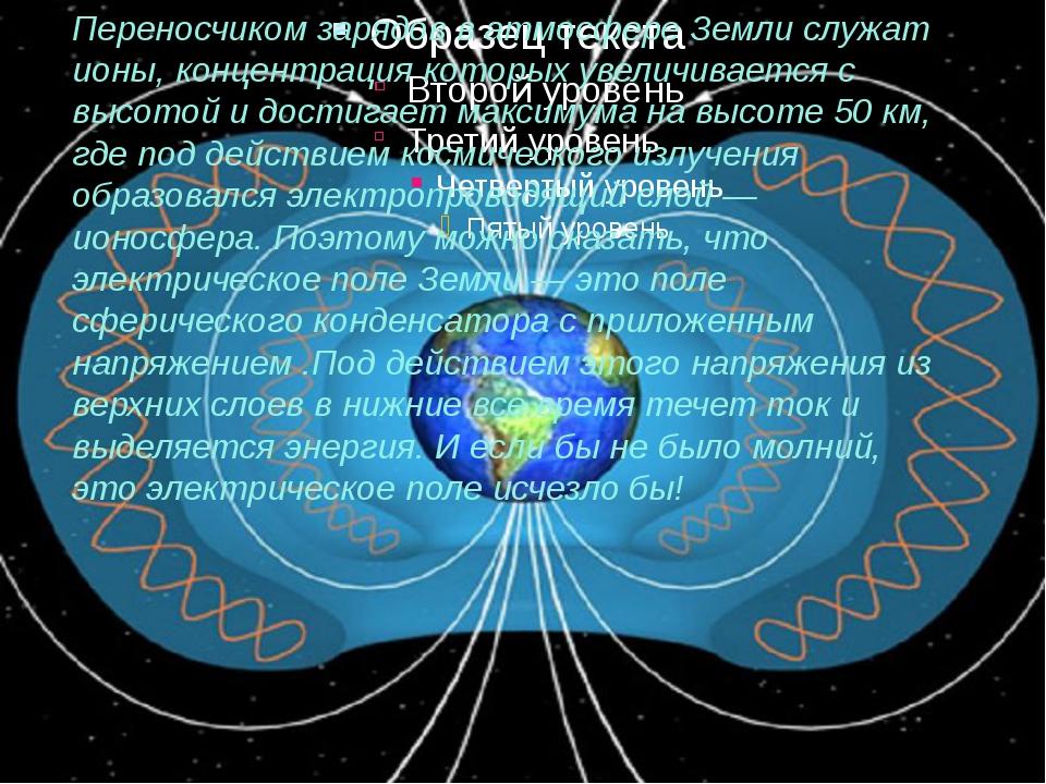 Переносчиком зарядов в атмосфере Земли служат ионы, концентрация которых уве...