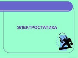 ЭЛЕКТРОСТАТИКА Эта презентация демонстрирует новые возможности PowerPoint. Ее
