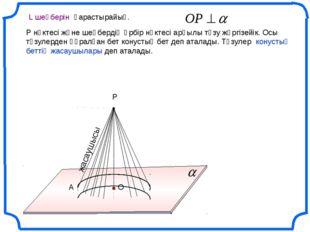 L шеңберін қарастырайық. Р нүктесі және шеңбердің әрбір нүктесі арқылы түзу ж