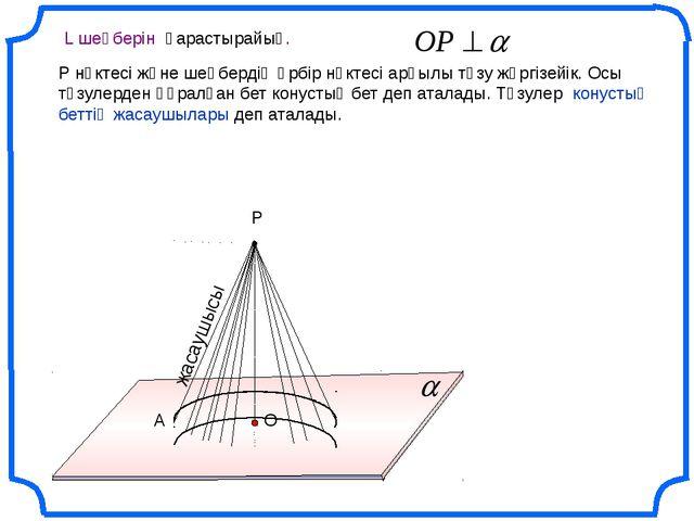 L шеңберін қарастырайық. Р нүктесі және шеңбердің әрбір нүктесі арқылы түзу ж...