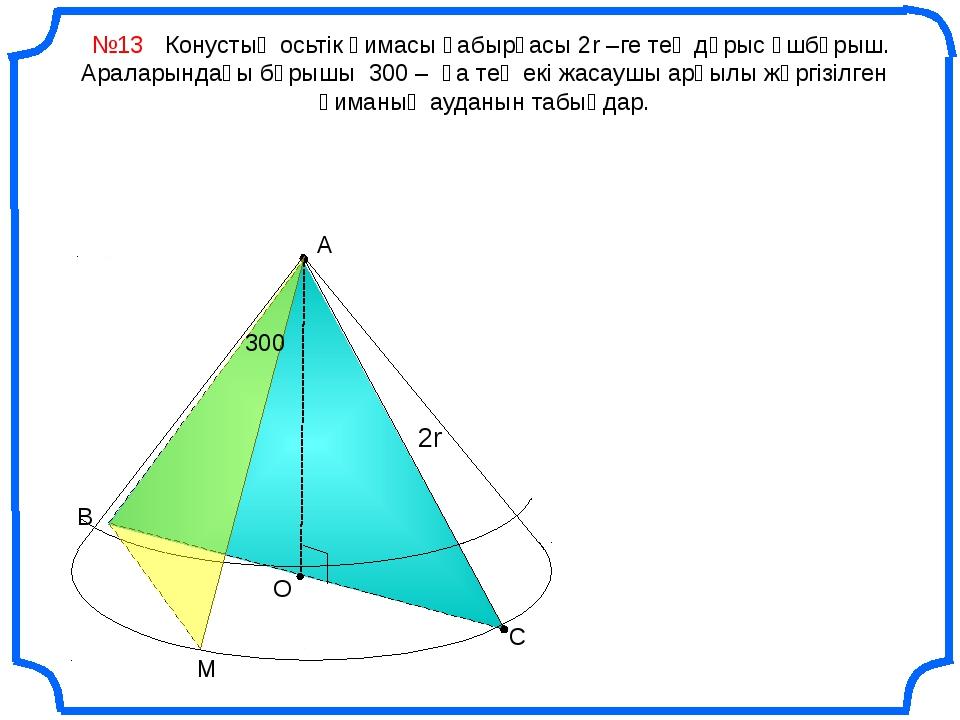 С 2r Конустың осьтік қимасы қабырғасы 2r –ге тең дұрыс үшбұрыш. Араларындағы...