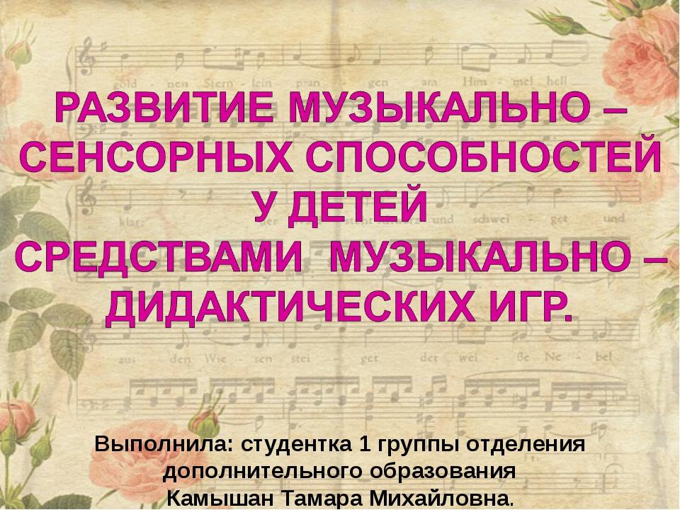 Выполнила: студентка 1 группы отделения дополнительного образования Камышан Т...