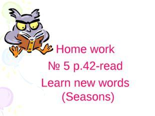 Home work № 5 p.42-read Learn new words (Seasons)