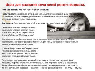"""Игры для развития речи детей раннего возраста. """"Кто где живет? Кто как поет?"""""""