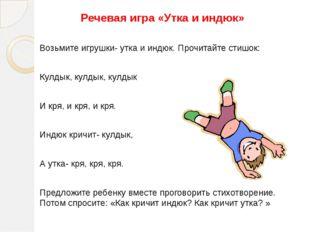 Речевая игра «Утка и индюк» Возьмите игрушки- утка и индюк. Прочитайте стишок