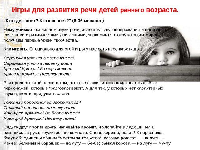"""Игры для развития речи детей раннего возраста. """"Кто где живет? Кто как поет?""""..."""