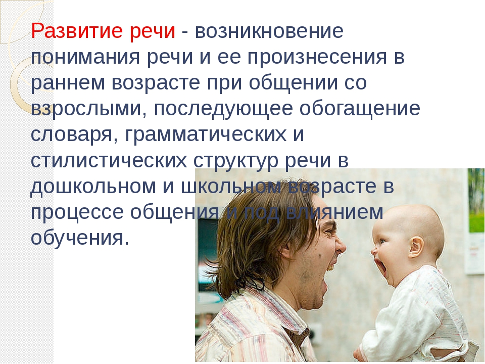 Развитие речи - возникновение понимания речи и ее произнесения в раннем возра...