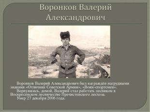 Воронков Валерий Александрович был награждён нагрудными знаками «Отличник Со