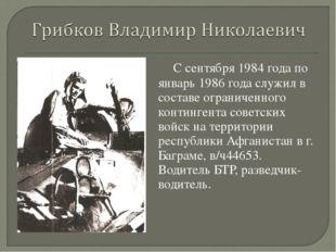 С сентября 1984 года по январь 1986 года служил в составе ограниченного конт