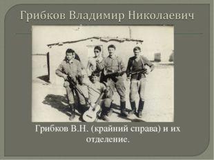 Грибков В.Н. (крайний справа) и их отделение.