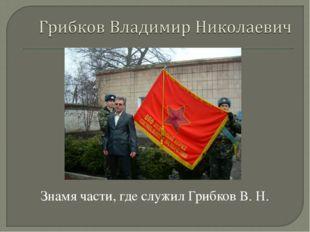Знамя части, где служил Грибков В. Н.