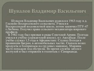 Шувалов Владимир Васильевич родился в 1963 году в д. Глазково Воскресенског