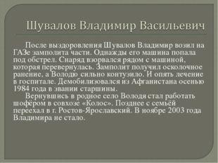 После выздоровления Шувалов Владимир возил на ГАЗе замполита части. Однажды