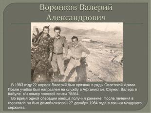 В 1983 году 22 апреля Валерий был призван в ряды Советской Армии. После учеб