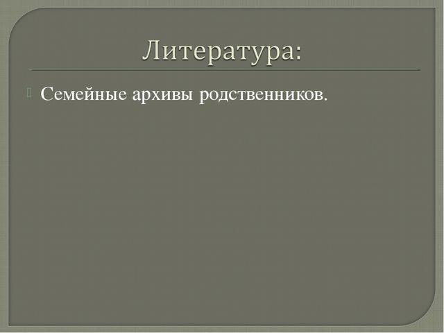 Семейные архивы родственников.