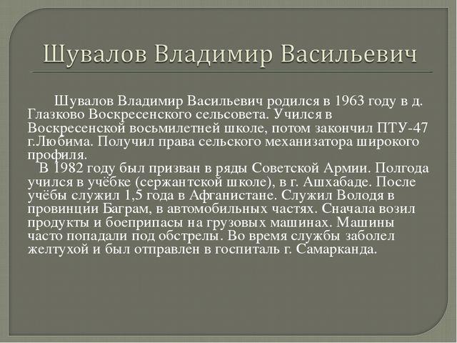 Шувалов Владимир Васильевич родился в 1963 году в д. Глазково Воскресенског...