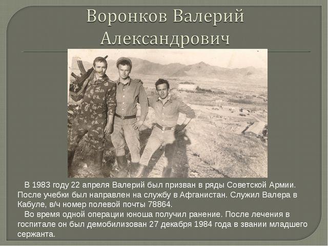 В 1983 году 22 апреля Валерий был призван в ряды Советской Армии. После учеб...