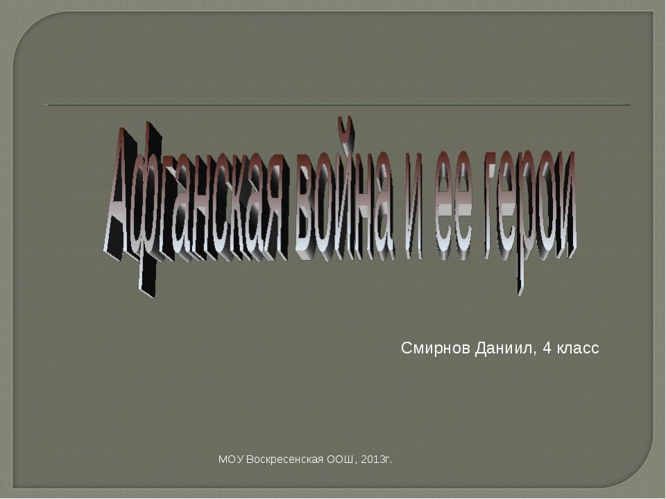 МОУ Воскресенская ООШ, 2013г. Смирнов Даниил, 4 класс