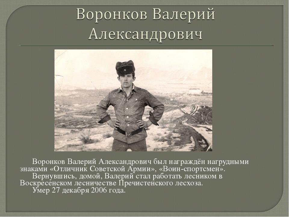 Воронков Валерий Александрович был награждён нагрудными знаками «Отличник Со...