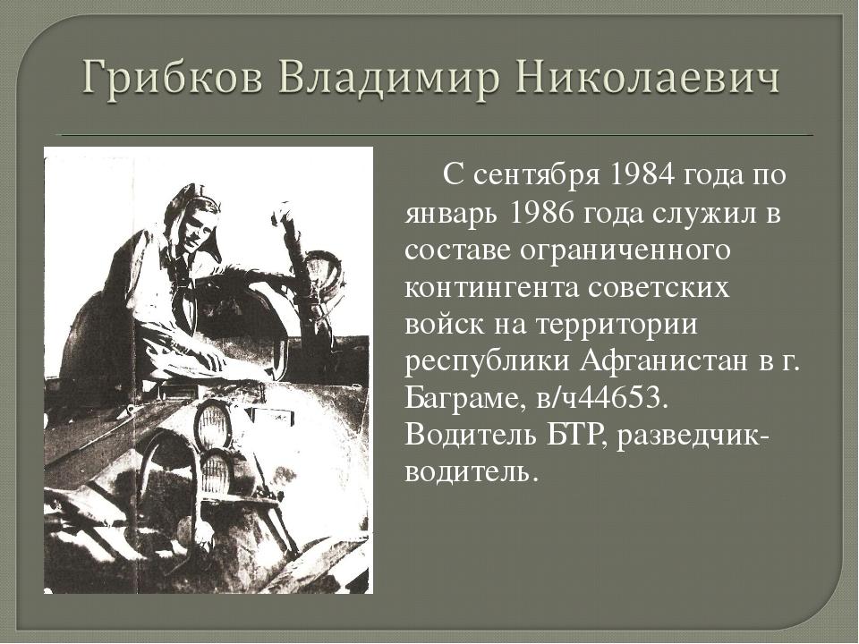 С сентября 1984 года по январь 1986 года служил в составе ограниченного конт...