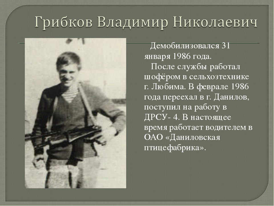 Демобилизовался 31 января 1986 года. После службы работал шофёром в сельхозт...