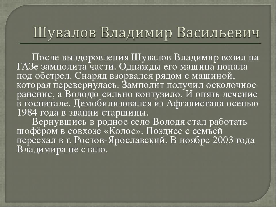 После выздоровления Шувалов Владимир возил на ГАЗе замполита части. Однажды...