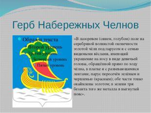 Герб Набережных Челнов «В лазоревом (синем, голубом) поле на серебряной волни