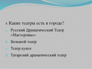 4. Какие театры есть в городе? Русский Драматический Театр «Мастеровые» Боль