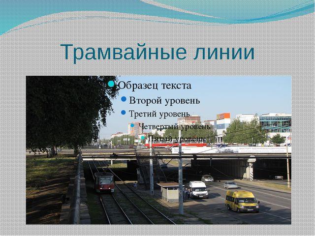 Трамвайные линии