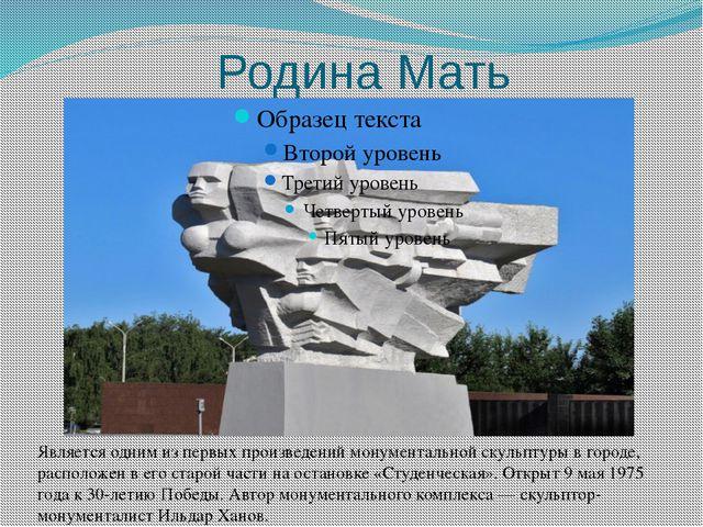 Родина Мать Является одним из первых произведений монументальной скульптуры в...