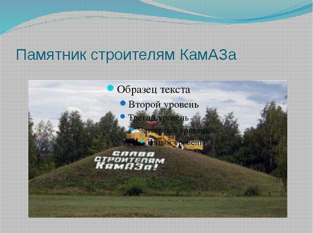 Памятник строителям КамАЗа