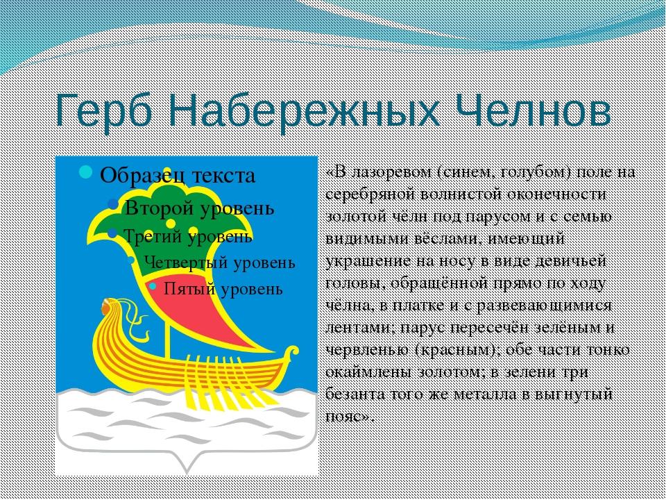 Герб Набережных Челнов «В лазоревом (синем, голубом) поле на серебряной волни...