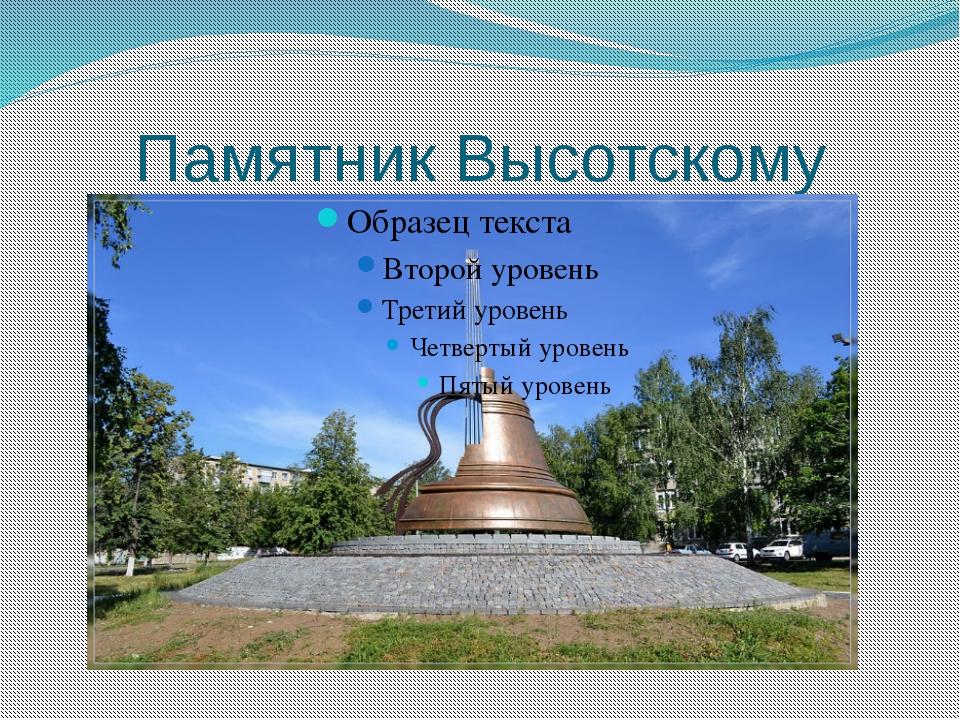 Памятник Высотскому