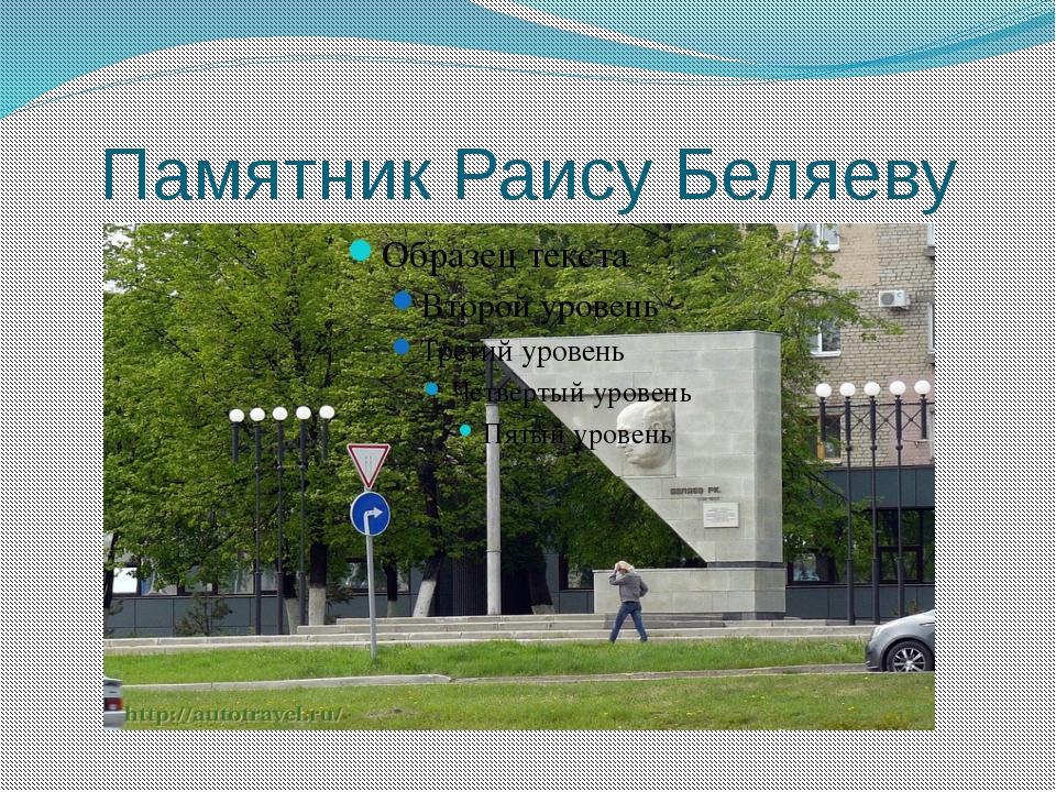 Памятник Раису Беляеву