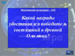 Физическая культура – 200 Какой награды удостаивался победитель состязаний в