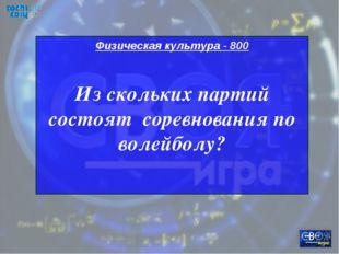 Физическая культура - 800 Из скольких партий состоят соревнования по волейболу?