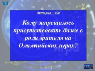 История – 600 Кому запрещалось присутствовать даже в роли зрителя на Олимпийс