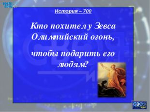 История – 700 Кто похител у Зевса Олимпийский огонь, чтобы подарить его людям?