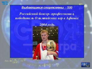 Выдающиеся спортсмены - 500 Российский боксер- профессионал, победитель Олимп