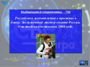 Выдающиеся спортсмены - 700 Российская легкоатлетка в прыжках в длину. Заслуж