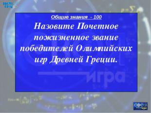 Общие знания - 100 Назовите Почетное пожизненное звание победителей Олимпийск