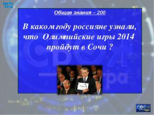 Общие знания – 200 В каком году россияне узнали, что Олимпийские игры 2014 пр