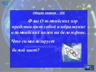 Общие знания – 300 Флаг Олимпийских игр представляет собой изображение олимпи